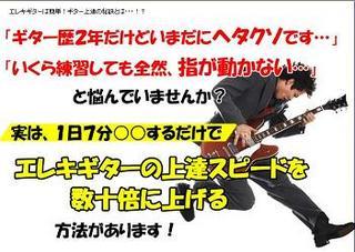 エレキギター上達50.JPG